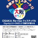 3月7日大阪Re・rise Festival開催!〜世界基軸教育の始まりはダイナミック大阪から〜
