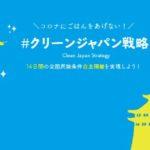 日本式ロックダウンとは?①〜西洋、中国の強制と日本の自律〜