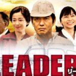 「LEADERS」を観て〜覚悟と家族意識〜