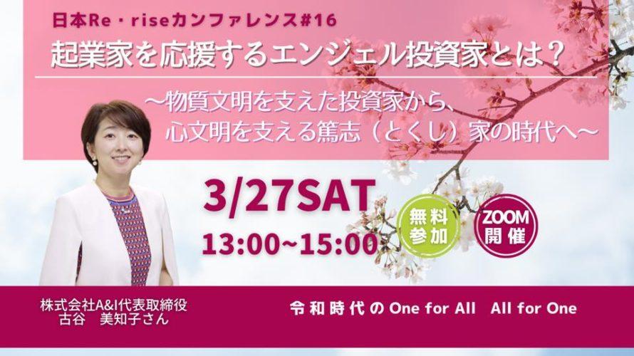日本Re・risカンファレンス開催!