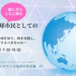 地球市民会議、発足!~世界基軸教育で世界をひとつに~