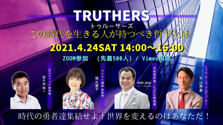 4月24日「TRUTHERS」開催!~チームプレイの進化を起こす認識技術~