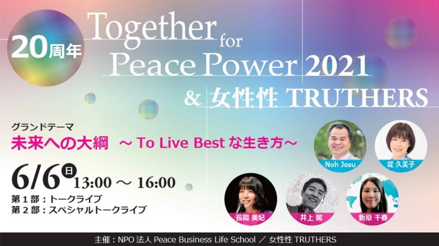 Together For Peace Power & 女性性TRUTHERS~正しい絶望は正しい希望へとつながる~