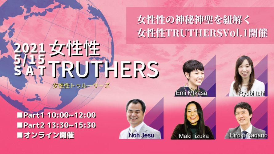 5月15日「女性性TRUTHERS」開催!~新しい生産手段である女性性とは~