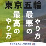 【緊急討論!!】東京五輪の最悪のやり方・最高のやり方