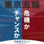 【緊急開催!】東京五輪は危機か!?チャンスか!?徹底討論!