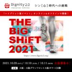 迫る!Dignity2.0国際カンファレンス~Dignity1.0からDignity2.0へシフトする~