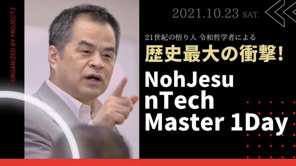 nTechマスター1day