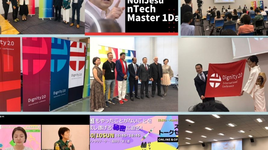 Dignity2.0国際カンファレンスを終えて~一人の韓国人と日本文明の27年間の歩み~
